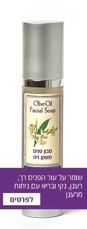 סבון פנים טבעי משמן זית - לבנדר קוסמטיק טבעית