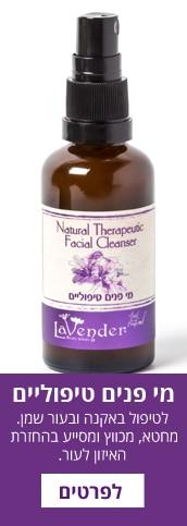 https://lavender.co.il/wp-content/uploads/2019/05/12-35.jpg