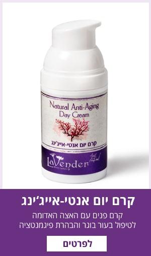 https://lavender.co.il/wp-content/uploads/2019/05/12-8.jpg