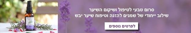 https://lavender.co.il/wp-content/uploads/2019/05/12-9.jpg
