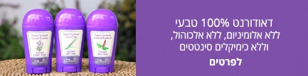 https://www.lavender.co.il/wp-content/uploads/2019/05/13-3.jpg
