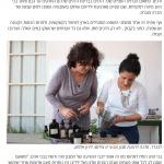 סקירה בישראל היום על סדנה לקוסמטיקה טבעית