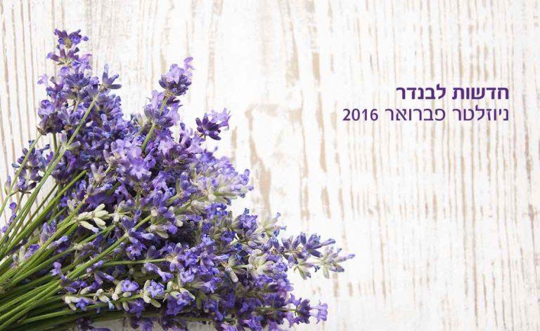 רוקחות טבעית – חודש אהבה מפנק – ניוזלטר פברואר 2016 - לבנדר קוסמטיקה טבעית
