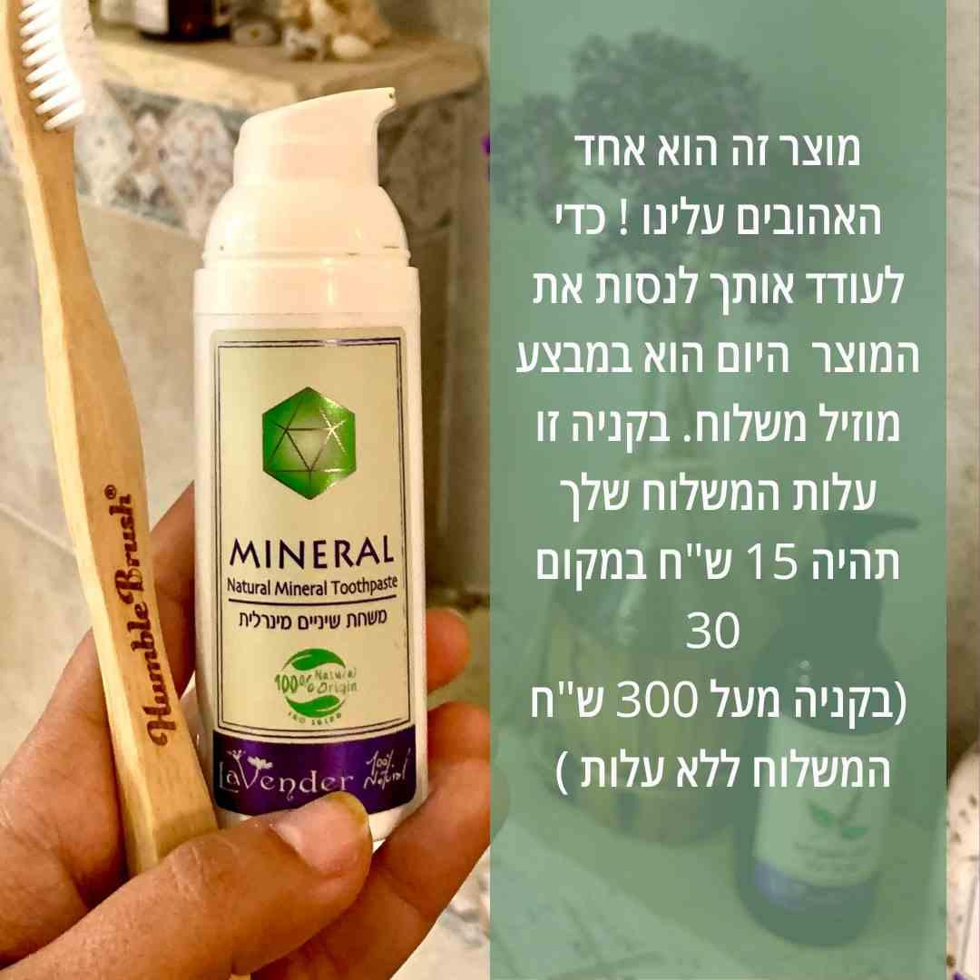 משחת שיניים טבעית במבצע הכרות - לבנדר קוסמטיקה טבעית